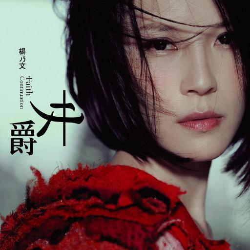 女爵,杨乃文