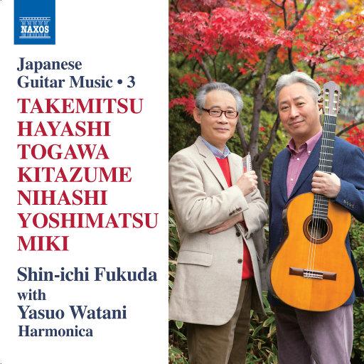 吉他与口琴演奏会(日本吉他音乐, Vol.3),福田进一