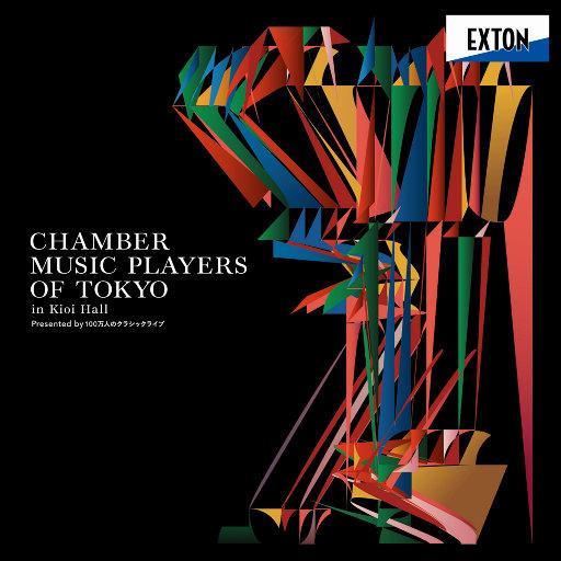 东京室内乐团: 百万观众演奏现场 (纪尾井音乐厅) (2.8MHz DSD),Chamber Music Players Of Tokyo