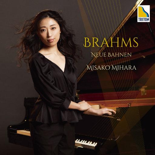 勃拉姆斯: 新的道路 / 第三钢琴奏鸣曲 (2.8MHz DSD),三原未纱子