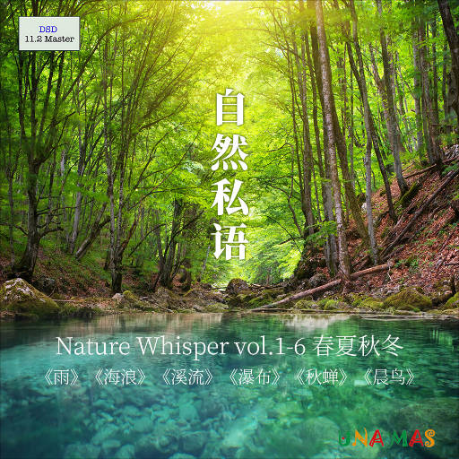 [套盒] 自然私语集锦 - 春夏秋冬 (11.2MHz DSD) (6 Discs),泽口真生