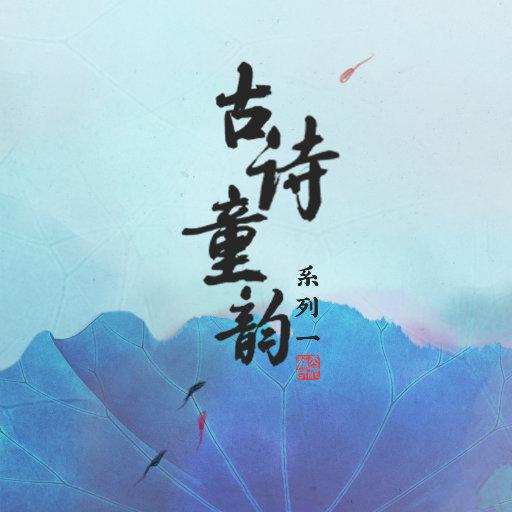 古诗童韵系列一,杨鸿年少年合唱团,雷佳,喻越越,赵珈婧云,吴彤,王丽达,汤鼎梁