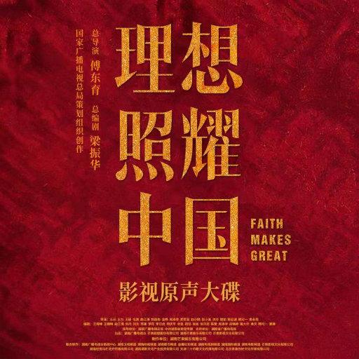 《理想照耀中国》 影视原声大碟,华语群星