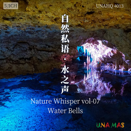 自然私语·水之声 (5.1CH),泽口真生