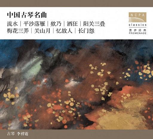 中国古琴名曲,李祥霆