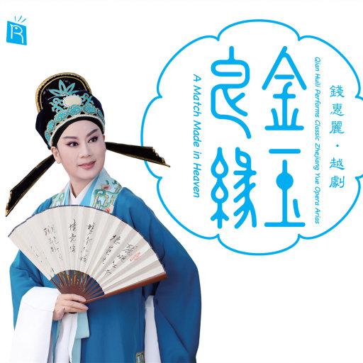 金玉良缘(越剧当今贾宝玉 钱惠丽演唱首首经典),钱惠丽