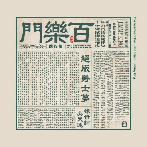 上海老百乐门绝版爵士,上海老百乐门元老爵士乐队
