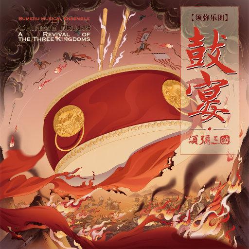鼓宴·须弥三国 (2.8MHz DSD),须弥乐团