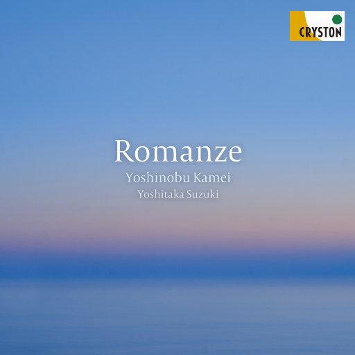 浪漫曲 (Romanze) (11.2MHz DSD),龟井良信,铃木慎崇