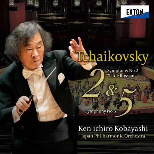 """柴可夫斯基: 第二交响曲""""小俄罗斯"""" / 第五交响曲 (小林研一郎,日本爱乐交响乐团) (11.2MHz DSD),小林研一郎,日本爱乐管弦乐团"""