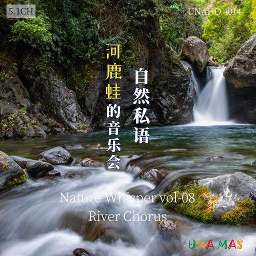 自然私语·河鹿蛙的音乐会 (5.1CH),泽口真生