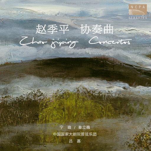 赵季平协奏曲,宁峰,秦立巍,中国国家大剧院管弦乐团