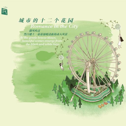 城市的十二个花园(浪漫钢琴连弹 新加坡双胞胎创演),卢绍莹,卢绍璇