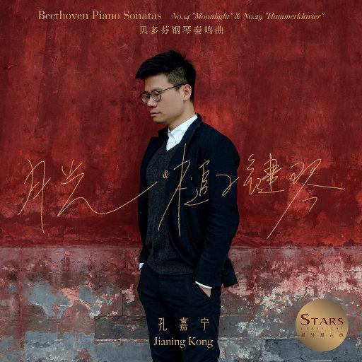 """贝多芬钢琴奏鸣曲 """"月光""""&""""槌子键琴"""",孔嘉宁"""