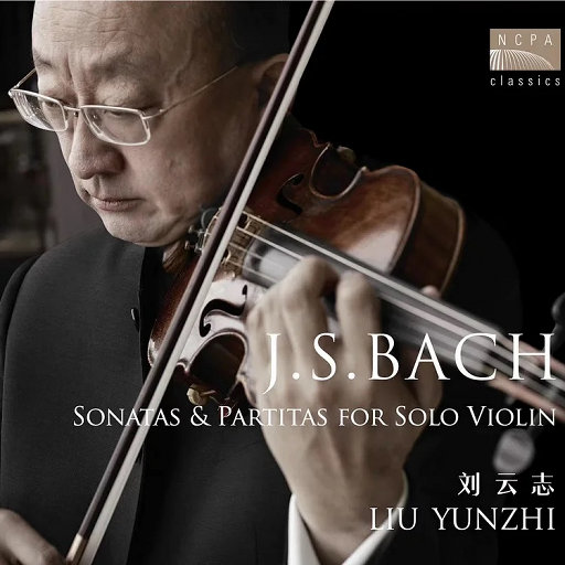 巴赫无伴奏小提琴奏鸣曲与组曲,刘云志