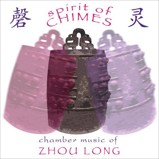 周龙: 磬灵/ 幽兰 / 五魁 / 太平鼓 / 小提琴与钢琴变奏曲 (林昭亮, 倪海叶, 黄海伦),林昭亮