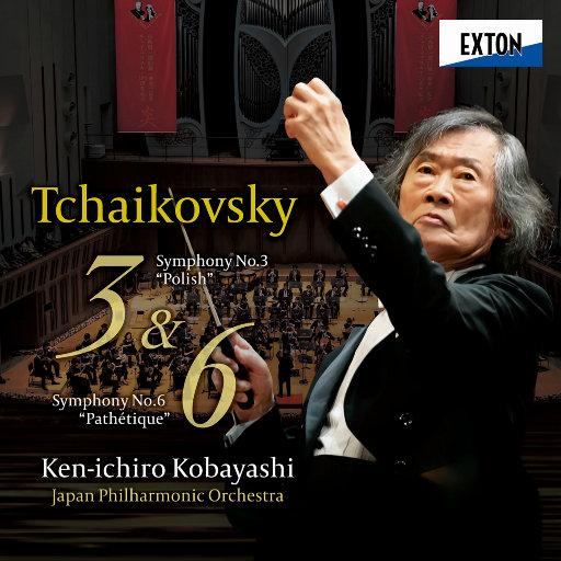 """柴可夫斯基: 第三交响曲""""波兰"""" & 第六交响曲""""悲怆"""" (11.2MHz DSD),小林研一郎, 日本爱乐乐团"""