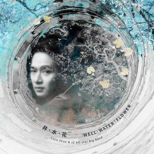 井·水·花 Well·Water·Flower,赵可,JZ All-star Big Band