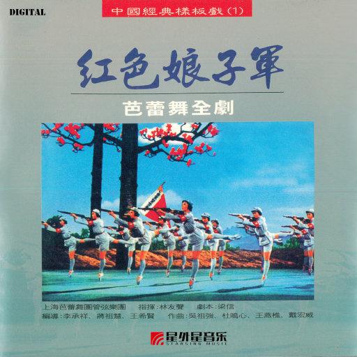 红色娘子军(芭蕾舞全剧原声带),上海芭蕾舞团管弦乐团