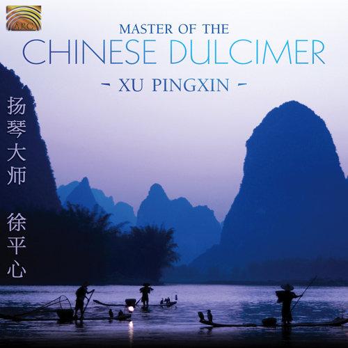 中国扬琴大师 (CHINA Master of the Chinese Dulcimer),徐平心