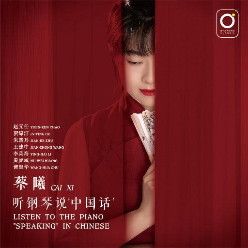 """听钢琴说""""中国话"""",蔡曦"""