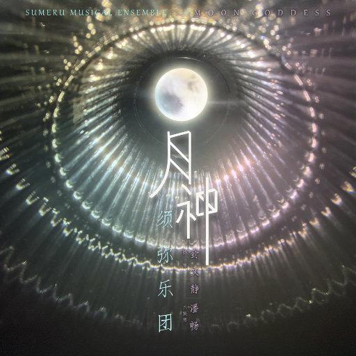 月神,须弥乐团,侴文静,潘畅
