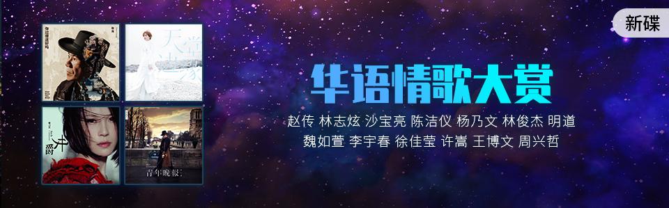 [20210326]华语情歌大赏,新碟上架!