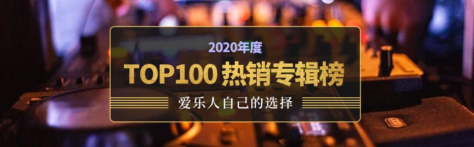 [20201231]2020下半年top100