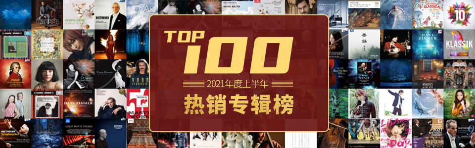 [20210624]Top100热销专辑榜