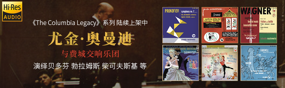 [20210520]指挥大师尤金·奥曼迪与费城交响乐团
