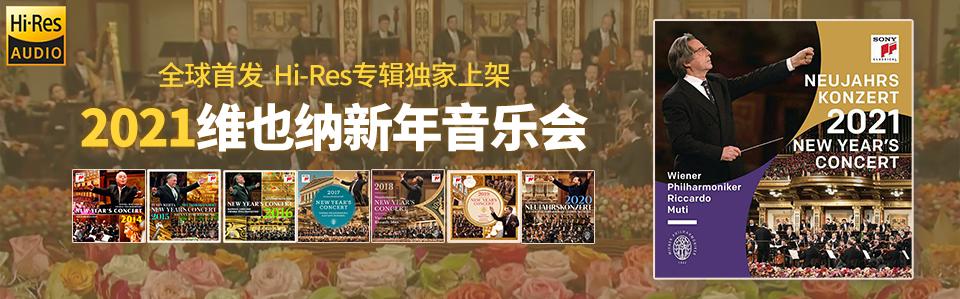 [20200107]维也纳新年音乐会预告