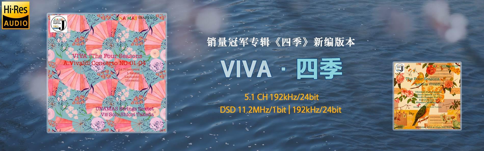 vivafourseason190829