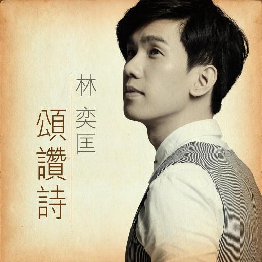 颂赞诗 (EP),林奕匡