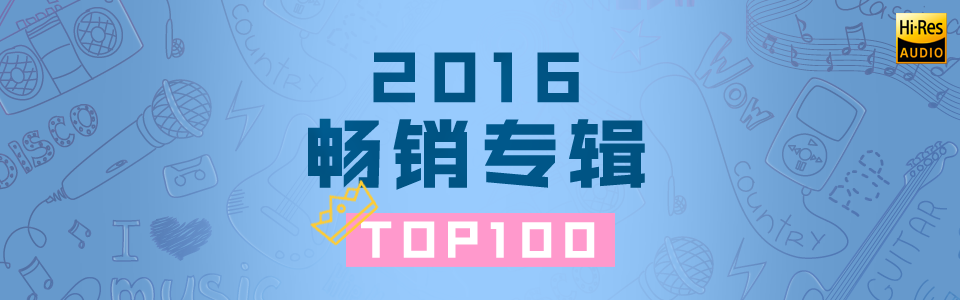 2016 Yearly Top 100