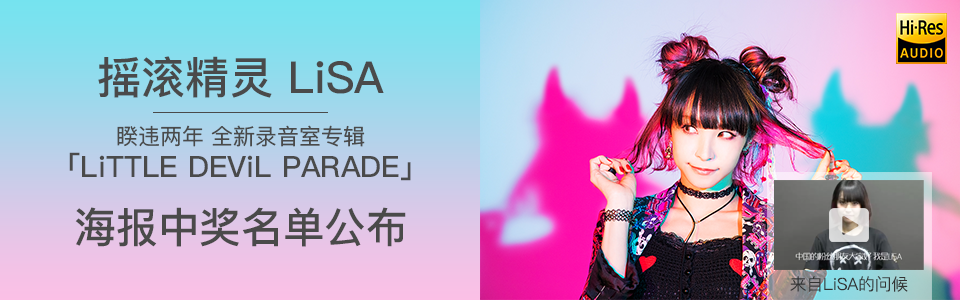 LiSA New