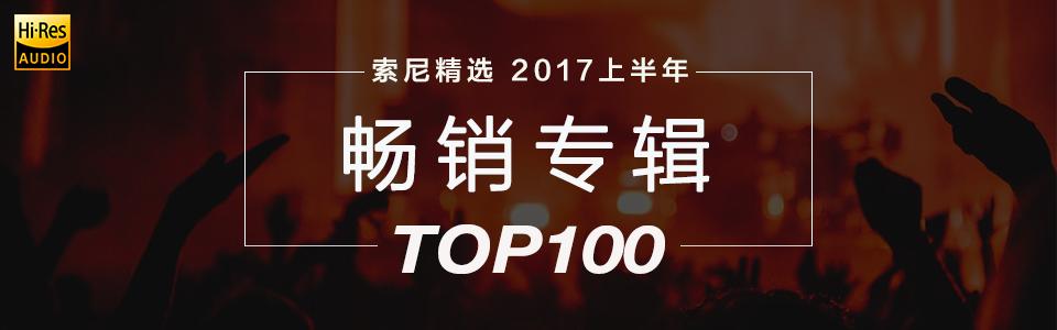 2017 top 100