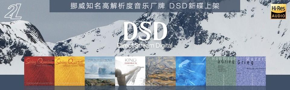 2L DSD New Release