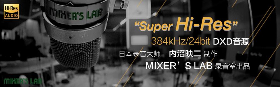 Mixer's Lab