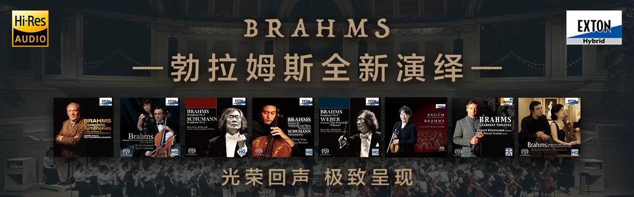 brahms-web