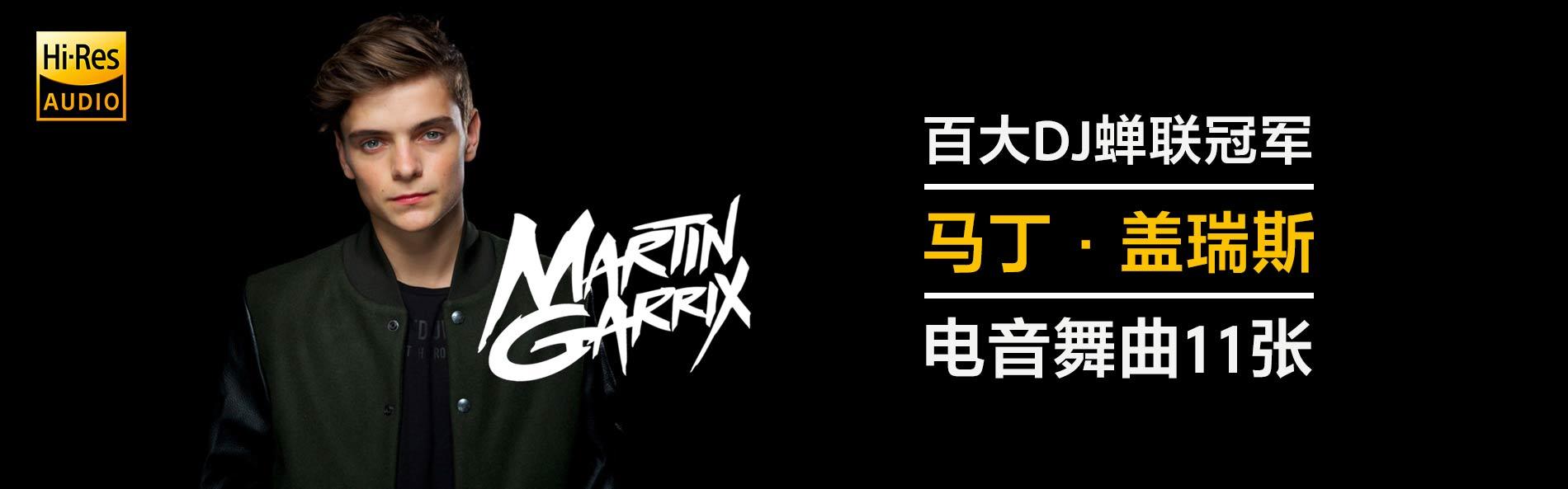 MartinGarric