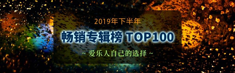 20192H_top100