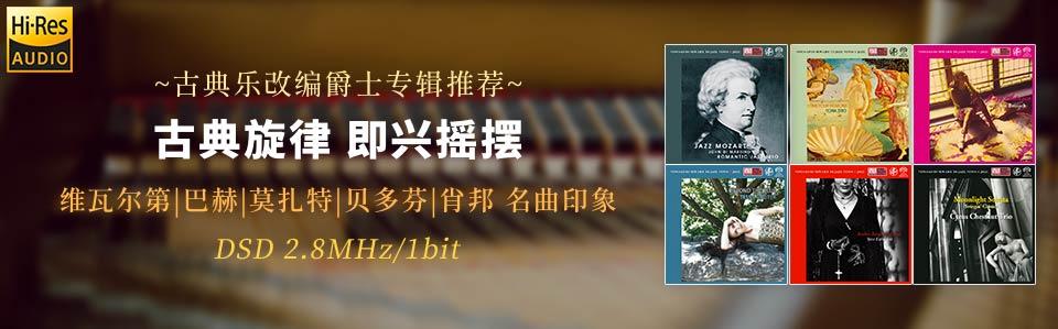 [0103]classic_based_jazz