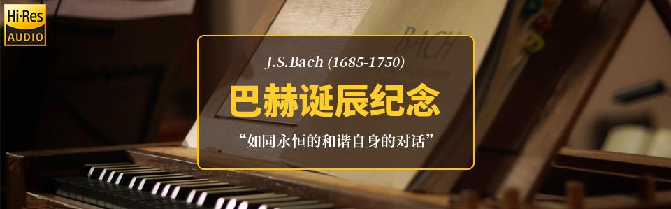 [0320]bach