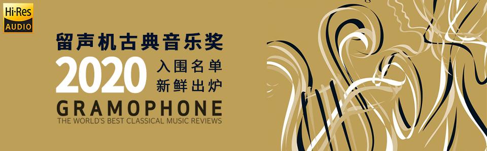"""[0918]2020年""""留声机古典音乐奖""""提名专辑精选"""