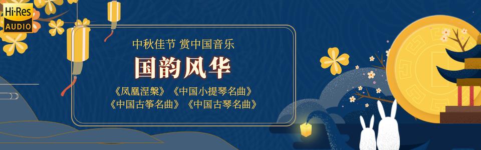 [0924]中秋佳节 赏中国音乐
