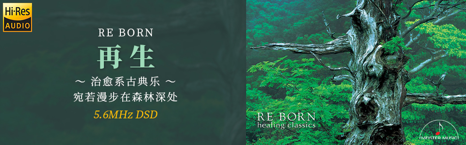 [0928]Reborn