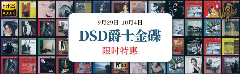 [0929]DSD爵士金碟 限时特惠