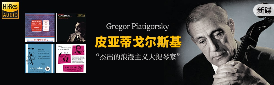 [20201126]皮亚蒂戈尔斯基