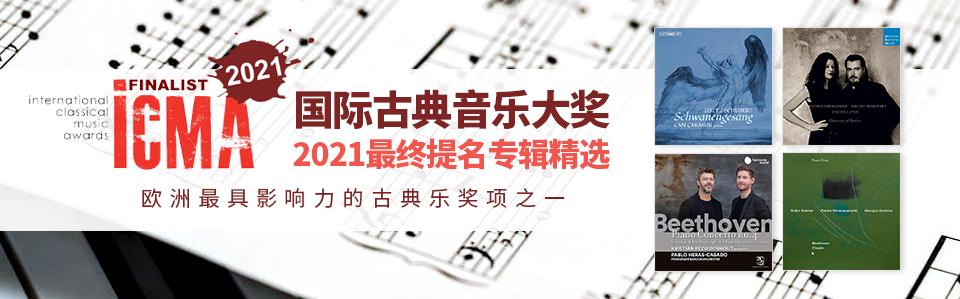 [20201218]2021国际古典音乐大奖(ICMA)最终提名专辑