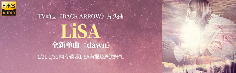 """[20210121]""""摇滚精灵""""LiSA全新Hi-Res单曲《dawn》上架索尼精选!"""